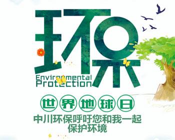 我是环保人,我为地球打卡!