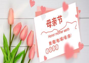 母亲节,致敬地球母亲!