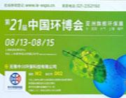 """2020年中国环博会---环保行业年度""""首展""""和""""全球超大环保展""""在8月13日在上海举办。"""